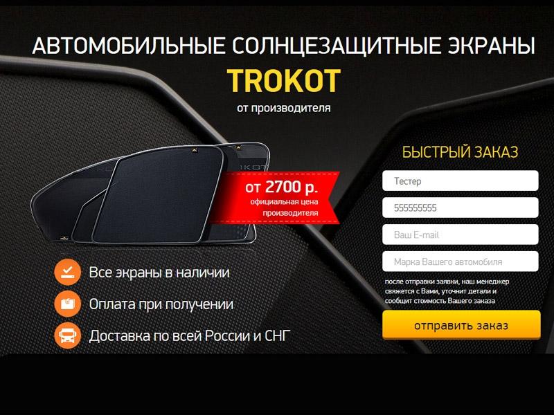 Новая партнерская программа - Каркасные автошторки Trokot