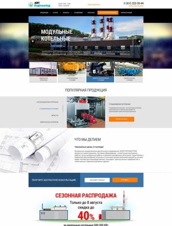 арт-инжиниринг.рф
