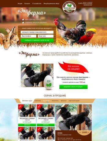 Сайт Фермы